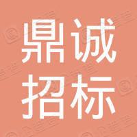 泰州鼎诚招标代理有限公司