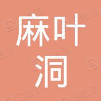 茶陵麻叶洞旅游开发有限公司