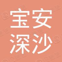 深圳市宝安深沙工贸有限公司
