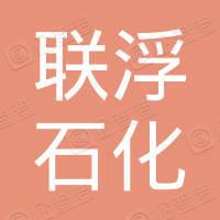 浙江联浮石化有限公司