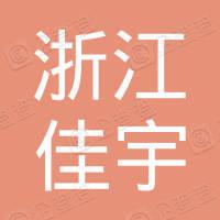 浙江佳宇不锈钢科技有限公司
