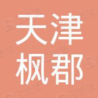 天津市喜春农作物种植专业合作社