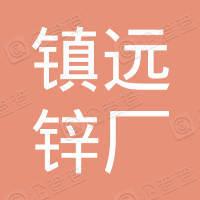 贵州省镇远县锌厂