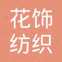 嘉兴花饰纺织品有限公司