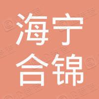 海宁合锦纺织品有限公司