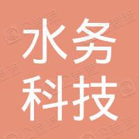 深圳市水务科技发展有限公司