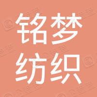 海宁市铭梦纺织有限公司
