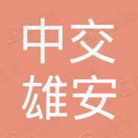 中交雄安融资租赁有限公司