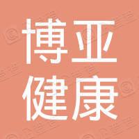 博亚健康管理(深圳)有限公司