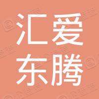四川汇爱东腾健康管理有限公司