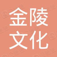 南京金陵文化传播有限公司