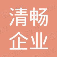 西藏清畅企业管理合伙企业(有限合伙)