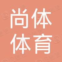 贵州尚体体育发展有限公司