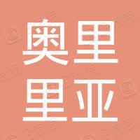 奥里里亚(杭州)科技有限公司