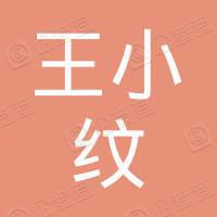 广州市南沙区房熻王小纹信息服务部