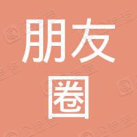 醴陵市朋友圈生态旅游有限公司