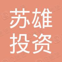 广州苏雄投资发展合伙企业(有限合伙)