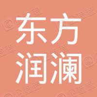 西藏东方润澜投资有限公司