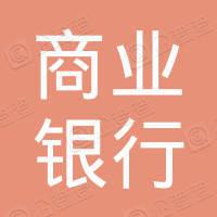 湖南南县农村商业银行股份有限公司