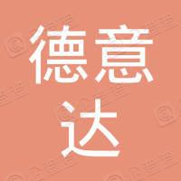 惠州市惠阳德意达实业有限公司