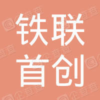 天津市铁联首创工贸有限公司