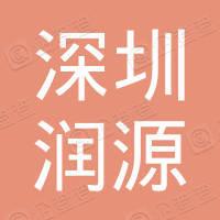 深圳市润源建筑工程有限公司大鹏分公司