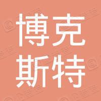 博克斯特(北京)流体科技有限公司