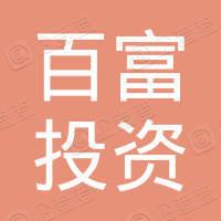 百富投资集团(深圳)有限公司