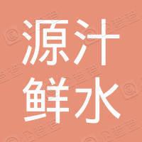 北京源汁鲜水吧有限公司