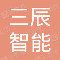 江苏三辰智能科技有限公司