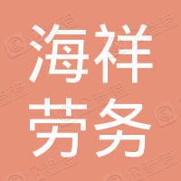 西藏海祥劳务有限公司