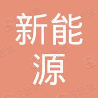 深圳市新能源出租车投资运营集团有限公司