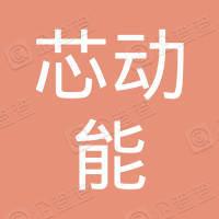 北京芯动能投资基金(有限合伙)