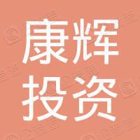 苏州康辉投资集团有限公司