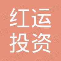 辽宁红运投资(集团)有限公司