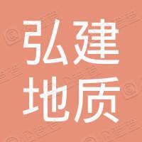 西藏弘建地质工程有限公司