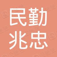 民勤县兆忠建筑工程有限公司