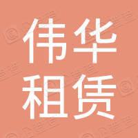 大余县伟华租赁服务有限公司