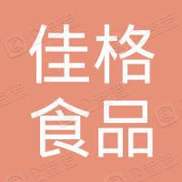 上海佳格食品有限公司