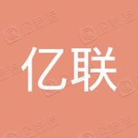 丹东亿联自动化设备有限公司
