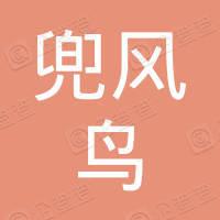 四川兜风鸟网络科技有限公司