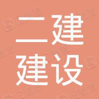 贵州二建建设有限公司甘肃分公司
