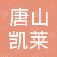 唐山凯莱新材料有限公司