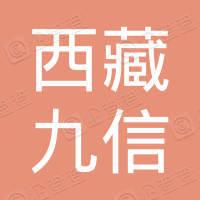 西藏九信资产管理有限公司