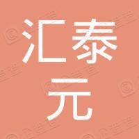 西藏汇泰元投资中心(有限合伙)
