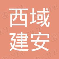甘肃西域建安工程建设有限公司