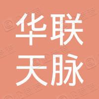 上海华联天脉材料科技有限公司