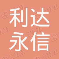 北京利达永信电子集团有限公司