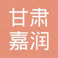 甘肃嘉润广告设计装饰工程有限公司
