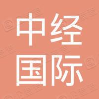 中经国际能源投资管理集团有限公司